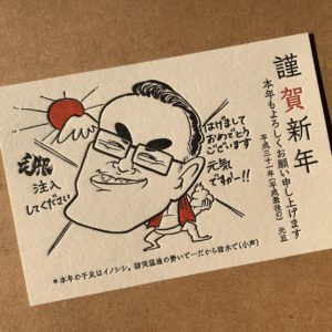 代表世話人 株式会社 はげ浦様/年賀状