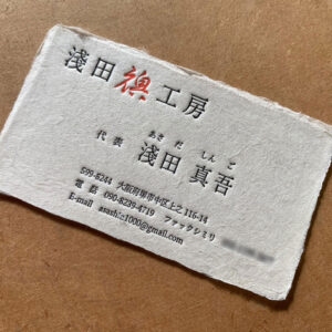 淺田襖工房様 / 名刺
